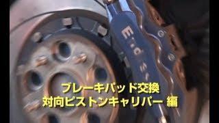 正しいブレーキパッド交換 その4(対向ピストンの場合)