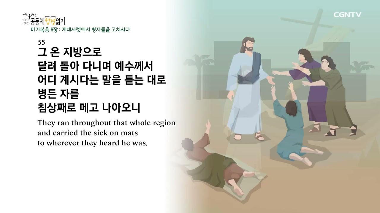 [하루 20분 공동체성경읽기] 10/15 마가복음 6-7장