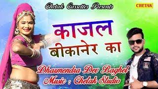 ऐसा डीजे सोंग सुंनने को आप तरस जाओगे Kajal Bikaner Ka | एक बार जरूर सुने | Dharmendar Dev Baghel