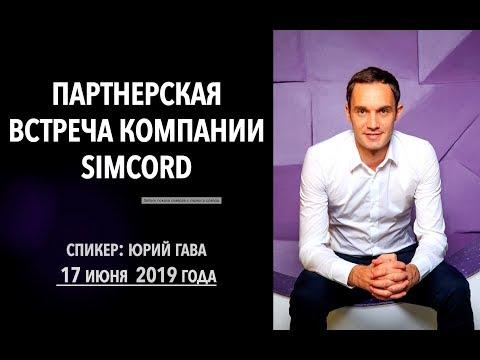 Партнерская встреча компании Simcord от 17 июня 2019 года / Юрий Гава