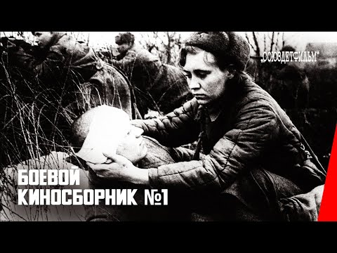 Боевой киносборник № 1 / Fighting Film Collection #1 (1941)