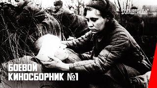 Боевой киносборник № 1 / Fighting Film Collection #1 (1941) фильм смотреть онлайн