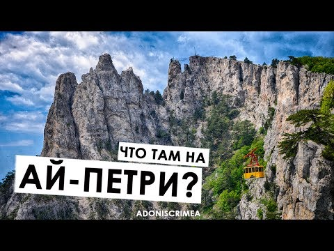 Гора Ай Петри: канатная дорога, вершина и подвесные мосты