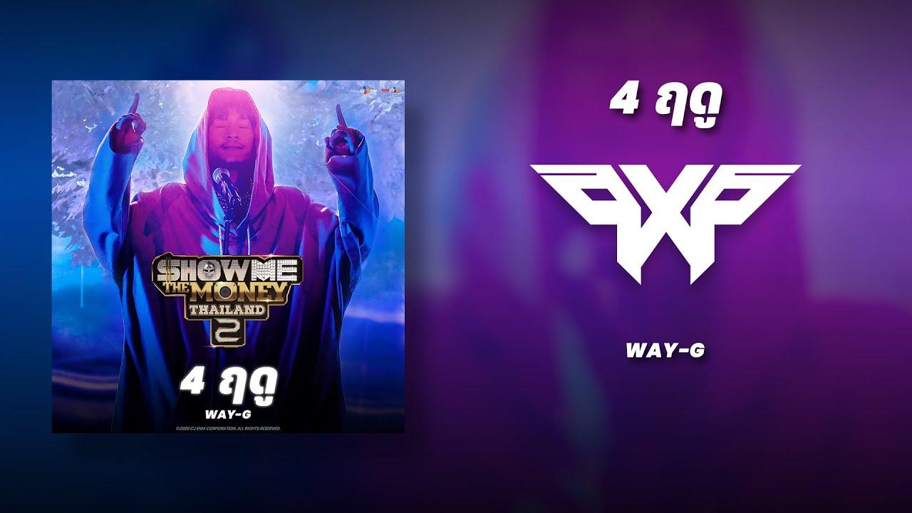 Download 4 ฤดู - WAY-G (Audio)   FINAL   [ SMTMTH2 ]