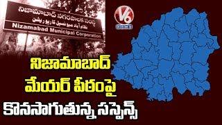 Suspense Continues Over Nizamabad Mayor Seat  Telugu News
