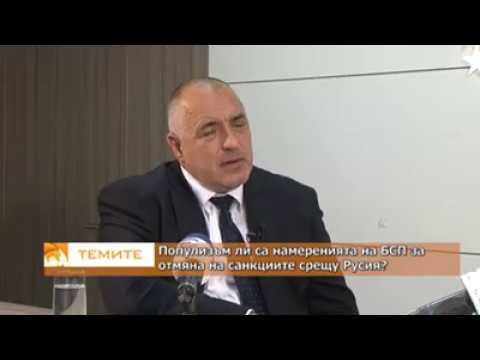 Интервю на лидера на ПП ГЕРБ Бойко Борисов за Телевизия Европа.