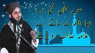 Hazrat Usman (R.z) ki Shan||Muhammad Ajmal Raza Qadri New Baya…