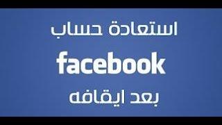 استرجاع حساب الفيس بوك بعد تعطيلة أو ايقافة