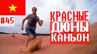 видео Красный каньон