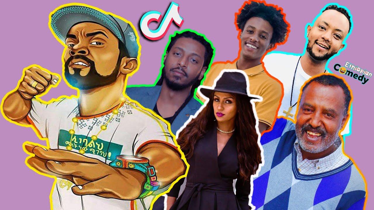 Tik Tok   Ethiopian Funny Videos Part 18 | አዝናኝ ቪድዮዎች ስብስብ | Ethiopian Comedy