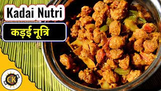 Soyabean Sabzi.punjabi Nutri Masala Recipe Of Soya Nuggets By Chawlas-kitchen.com