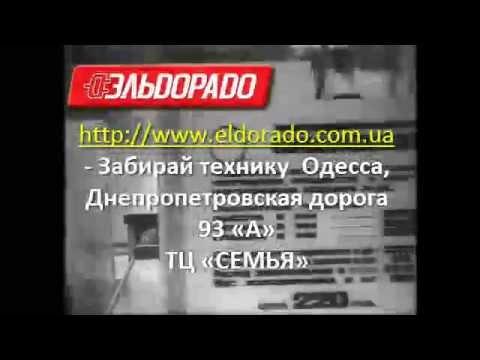 Видео Эльдорадо каталог товаров в дзержинске нижегородской области