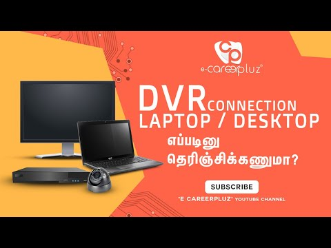 how-to-connect-dvr-to-laptop-||-cctv-camera-||-dvr