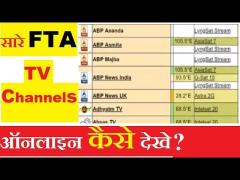 How to See FTA Tv Channels Through the Internet