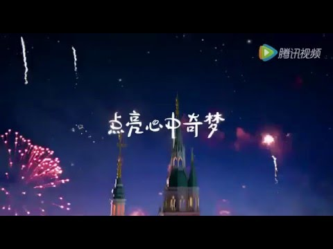 Shanghai Disney Resort TV Spot #1