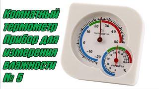 Комнатный термометр. Прибор для измерения влажности / The device for measuring humidity № 5(, 2016-04-06T13:53:49.000Z)