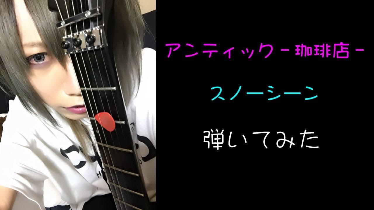 アンティック-珈琲店-】スノーシーン弾いてみた【Snow Scene】 - YouTube