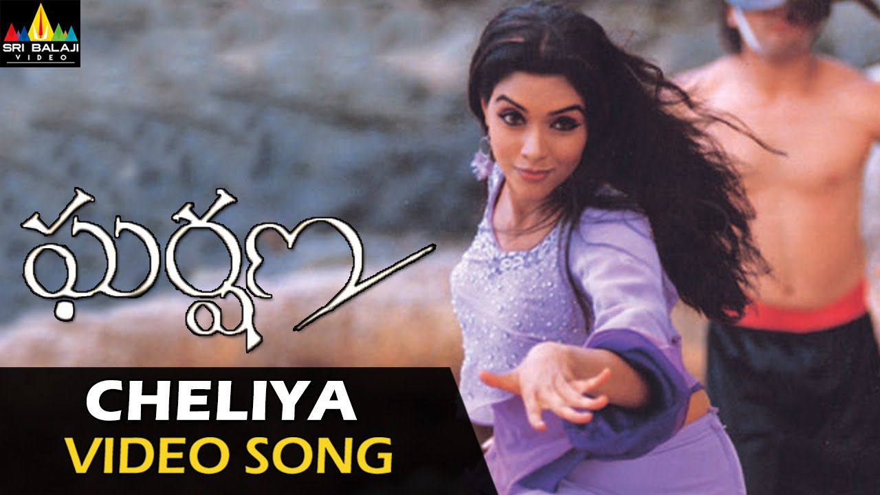 Download Gharshana Video Songs | Cheliya Cheliya Video Song | Venkatesh, Asin | Sri Balaji Video