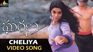 Gharshana Video Songs | Cheliya Cheliya Video Song | Venkatesh, Asin | Sri Balaji Video