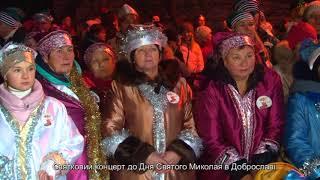 Святкові заходи до Дня Святого Миколая в Доброславі