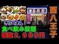 【食べ放題シリーズ】西八王子駅 本格中華料理 食べ飲み放題 税抜2,980円 - 喜楽…