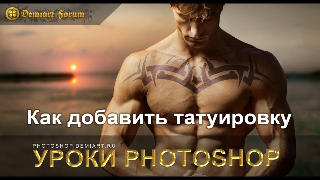 Сделать татуировку в Москве - цены на татуировки: прайс на