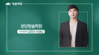 분당청솔학원 국어 김현곤 선생님