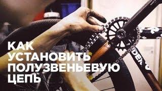 Как установить полузвеньевую цепь на MTB / BMX (How to install the halflink chain MTB / BMX)(English channel: http://youtube.com/ridersapp Антон показывает, как легко справиться с таким элементом байка, как цепь. Раньше..., 2013-07-18T08:28:39.000Z)