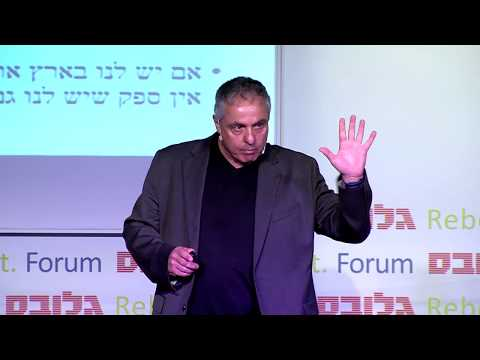 חדשנות רגולטורית; הקמת Israel FDA / עודד שוסיוב, Reboot Forum 2017