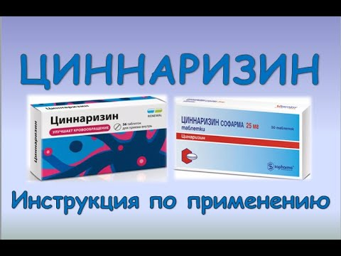 Циннаризин (таблетки): Инструкция по применению