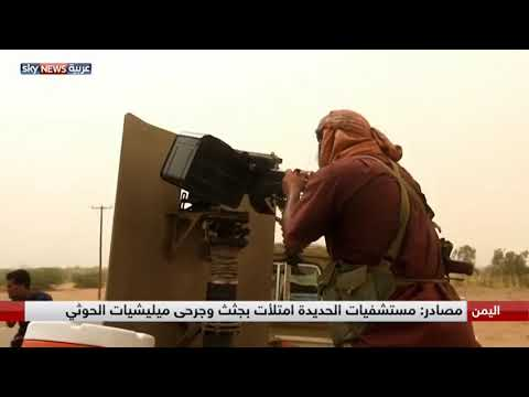 اليمن.. عشرات القتلى والجرحى من ميليشيات الحوثي في محيط مطار الحديدة  - نشر قبل 1 ساعة