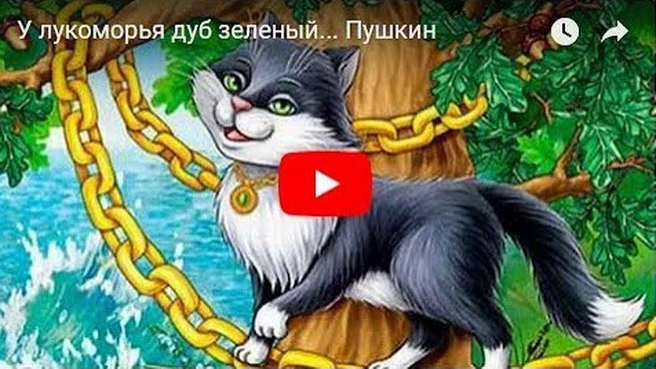 У лукоморья дуб зеленый... (Руслан и Людмила) Пушкин - YouTube