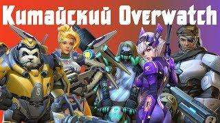 🐳 Hero Mission — китайский клон Overwatch... еще один