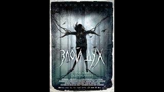 Фильм Злой дух (2019) - трейлер на русском языке
