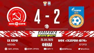 Париматч Суперлига Финал КПРФ Газпром ЮГРА 4 2 Матч 1