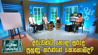 ITN Television Iskole Part 01 - (2020-05-13) | ITN Thumbnail