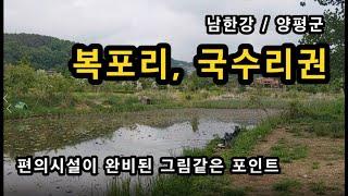 [양평]_ 남한강 복포리권 / 편의 시설이 완비된 그림…