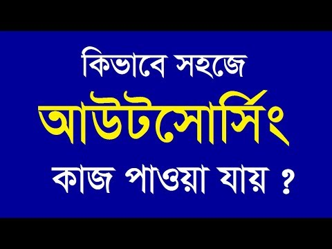 4. How to get outsourcing Freelancing job,  Online Earning bangla Video Tutorial Lesson