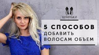 5 способов придать волосам дополнительный объем от [Шпильки   Женский журнал]