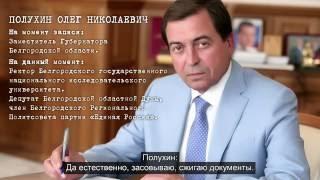 Как решаются вопросы в окружении губернатора Савченко