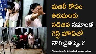 Telugu Actress Samantha Naga Chaitanya Walking To Tirumala for Majili Movie