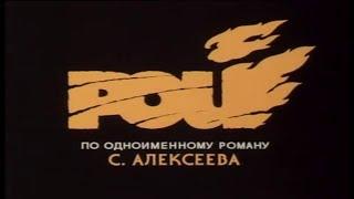 """Художественный фильм """" РОЙ"""" 1990 год СССР"""