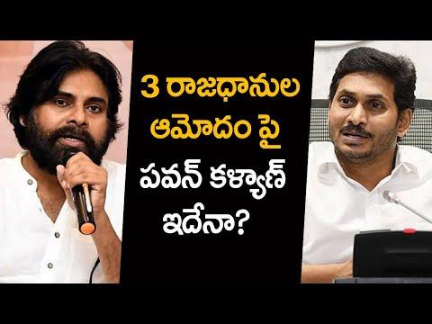 3 రాజధానుల ఆమోదం పై పవన్ స్టాండ్ ఏంటి? || Pawan Kalyan Stand On AP 3 Capital Bill || Sumantv News