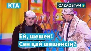 Дау шеше алмаған шешен / Жетісай / «Kóńildi tapqyrlar alańy» / КТА / Үздік әзілдер