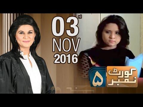 Fizza Kay Qatl Ka Raaz | Court No.5 | SAMAA TV | 03 Nov 2016