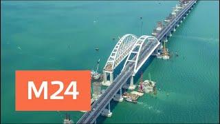 Смотреть видео Крымский мост готовят к открытию - Москва 24 онлайн