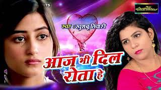 Bewafa Ko Yad Karke AAj Bhi Dil Rota Hai   Hindi Sad Song  Khushboo Tiwari 2018