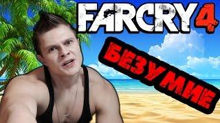 ТЫ ЗНАЕШЬ ЧТО ТАКОЕ РУССКИЙ - Far Cry 4 - 1