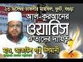 New Bangla Waz 2018 - Maulana Ataul Goni Osmani অাল-কুরআনের জিন্দা ওয়ারিশ । অাতাউল গণি উসমানী