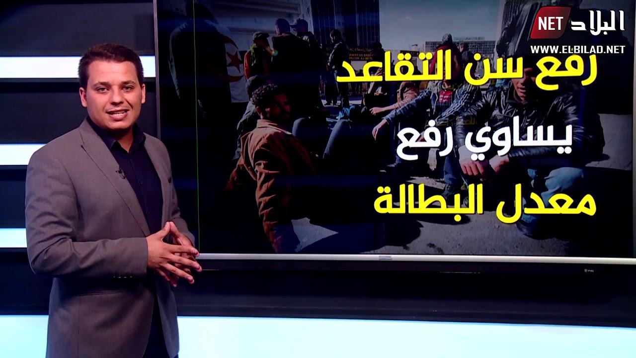 عرض مثير عن تسريبات مشروع تعديل نظام التقاعد في الجزائر ماذا سيتغير Youtube